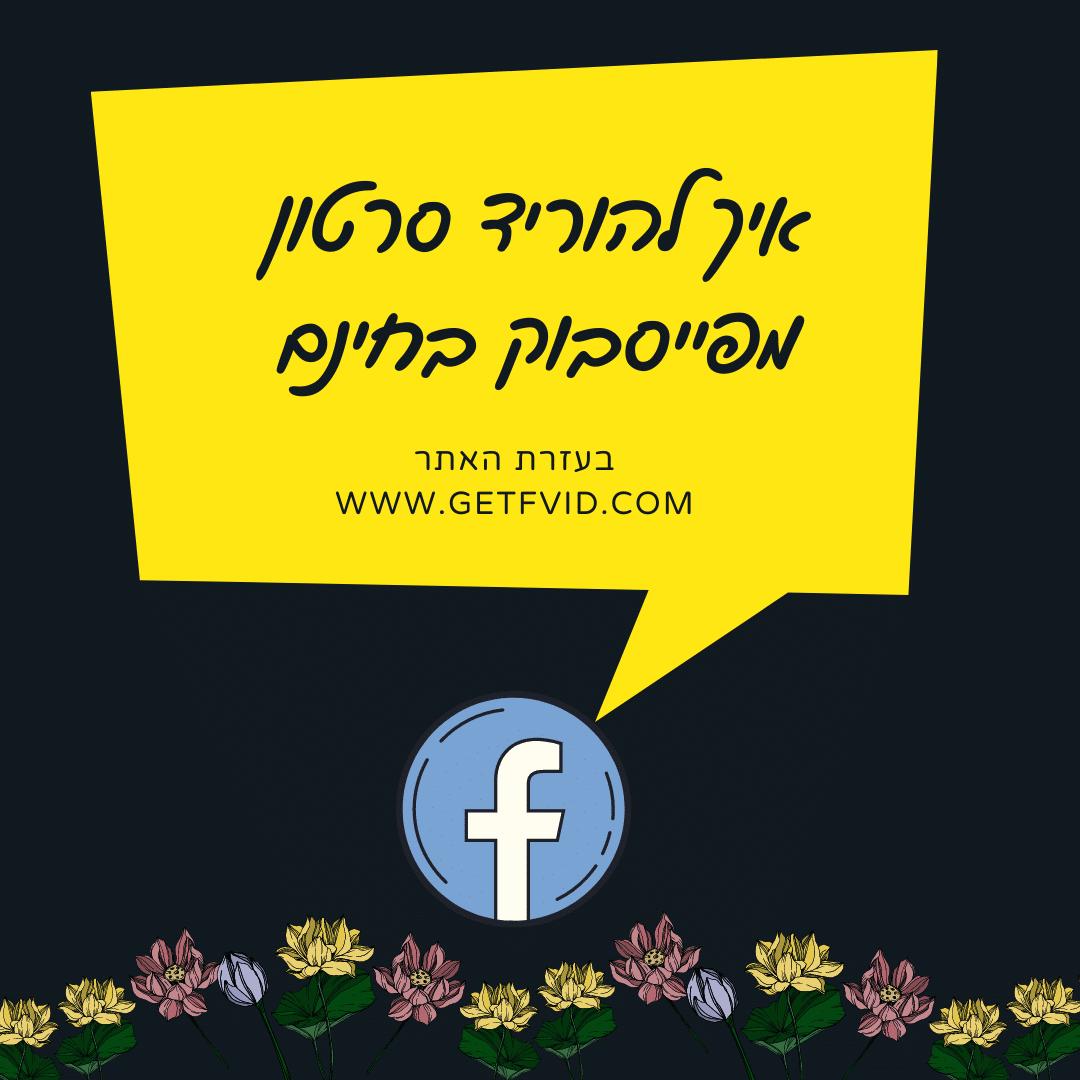 הורדת סרטון מפייסבוק