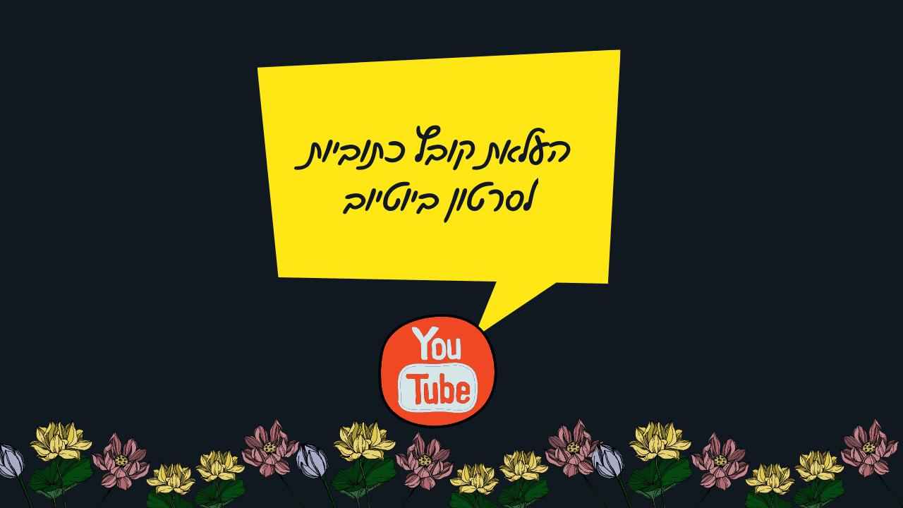 איך מעלים קובץ כתוביות לסרטון ביוטיוב
